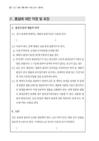 알기 쉬운 수출계약서 작성실무(물건매매계약) - 섬네일 19page