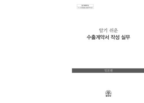 알기 쉬운 수출계약서 작성실무(일본편) - 섬네일 2page
