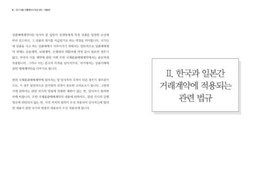 알기 쉬운 수출계약서 작성실무(일본편) - 섬네일 5page
