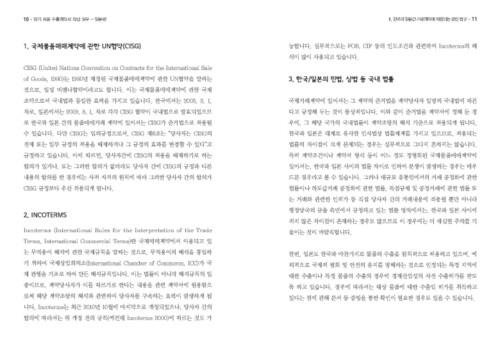 알기 쉬운 수출계약서 작성실무(일본편) - 섬네일 6page