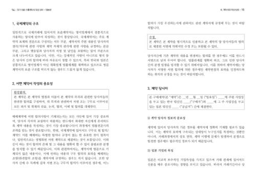 알기 쉬운 수출계약서 작성실무(일본편) - 섬네일 8page