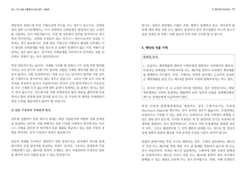 알기 쉬운 수출계약서 작성실무(일본편) - 섬네일 9page