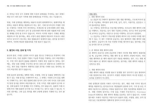 알기 쉬운 수출계약서 작성실무(일본편) - 섬네일 10page