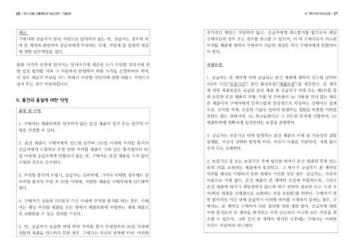 알기 쉬운 수출계약서 작성실무(일본편) - 섬네일 11page