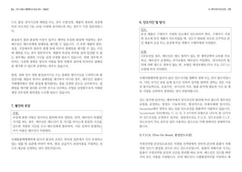 알기 쉬운 수출계약서 작성실무(일본편) - 섬네일 13page