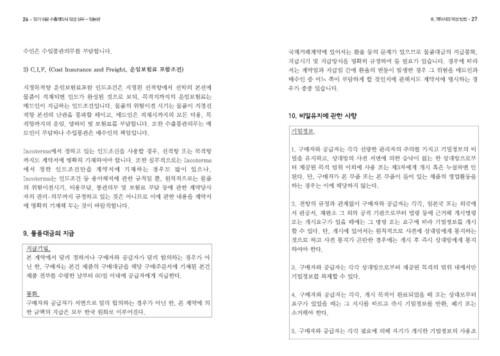 알기 쉬운 수출계약서 작성실무(일본편) - 섬네일 14page