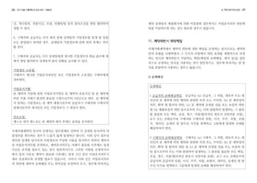 알기 쉬운 수출계약서 작성실무(일본편) - 섬네일 15page