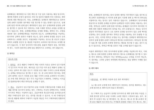 알기 쉬운 수출계약서 작성실무(일본편) - 섬네일 16page