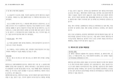 알기 쉬운 수출계약서 작성실무(일본편) - 섬네일 17page