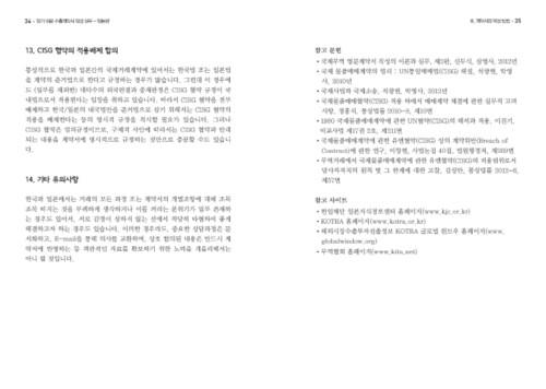알기 쉬운 수출계약서 작성실무(일본편) - 섬네일 18page