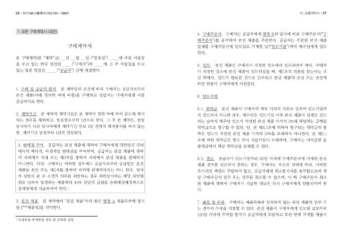 알기 쉬운 수출계약서 작성실무(일본편) - 섬네일 19page