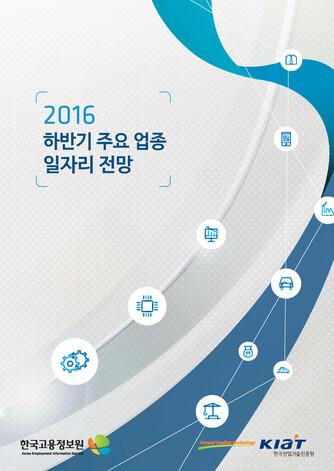 [2016년] 하반기 주용 업종 일자리 전망 - 섬네일 1page