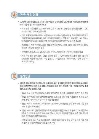 [2016년] 하반기 주용 업종 일자리 전망 - 섬네일 7page