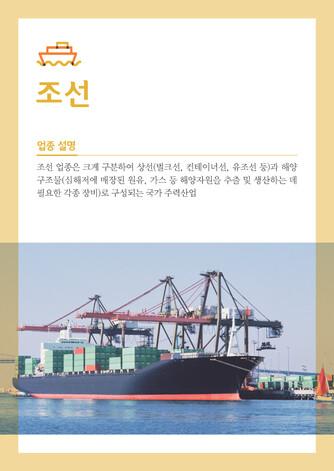 [2016년] 하반기 주용 업종 일자리 전망 - 섬네일 9page