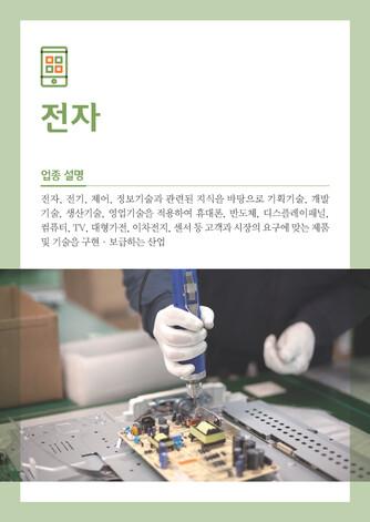 [2016년] 하반기 주용 업종 일자리 전망 - 섬네일 13page