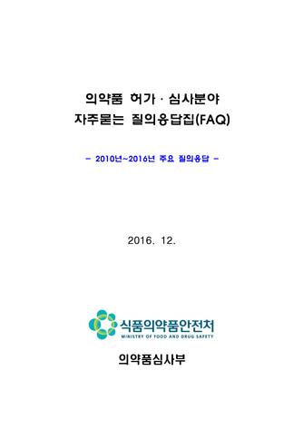 의약품 허가·심사분야 자주묻는 질의응답집(2010년 ~ 2016년 주요 질의응답) - 섬네일 1page