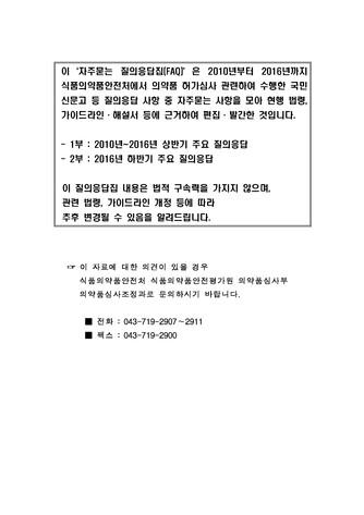 의약품 허가·심사분야 자주묻는 질의응답집(2010년 ~ 2016년 주요 질의응답) - 섬네일 2page