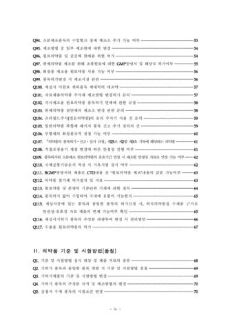 의약품 허가·심사분야 자주묻는 질의응답집(2010년 ~ 2016년 주요 질의응답) - 섬네일 6page
