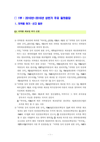 의약품 허가·심사분야 자주묻는 질의응답집(2010년 ~ 2016년 주요 질의응답) - 섬네일 15page