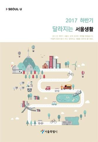 [2017년] 하반기 달라지는 서울생활 - 섬네일 1page