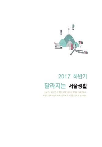 [2017년] 하반기 달라지는 서울생활 - 섬네일 2page