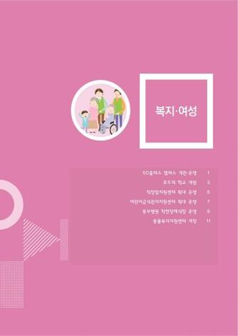 [2017년] 하반기 달라지는 서울생활 - 섬네일 5page