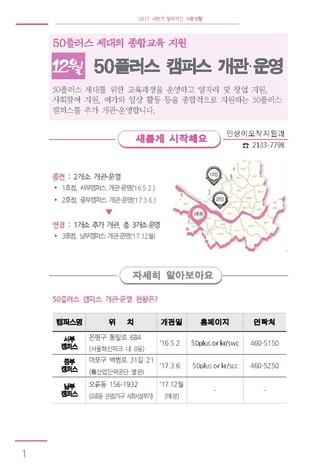 [2017년] 하반기 달라지는 서울생활 - 섬네일 6page