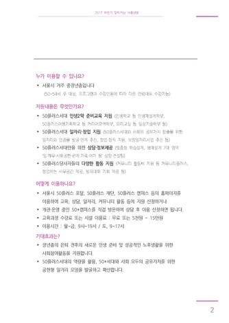 [2017년] 하반기 달라지는 서울생활 - 섬네일 7page