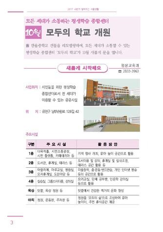 [2017년] 하반기 달라지는 서울생활 - 섬네일 8page