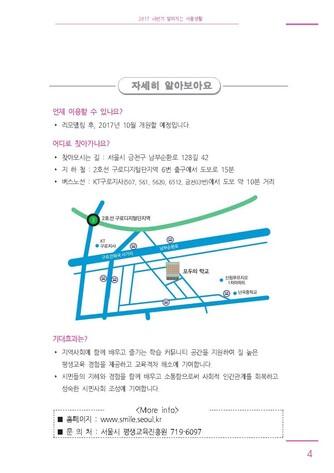 [2017년] 하반기 달라지는 서울생활 - 섬네일 9page