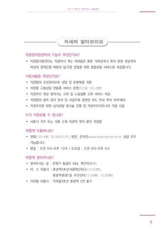 [2017년] 하반기 달라지는 서울생활 - 섬네일 11page