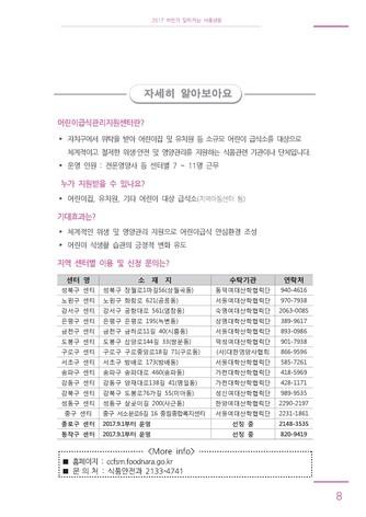 [2017년] 하반기 달라지는 서울생활 - 섬네일 13page