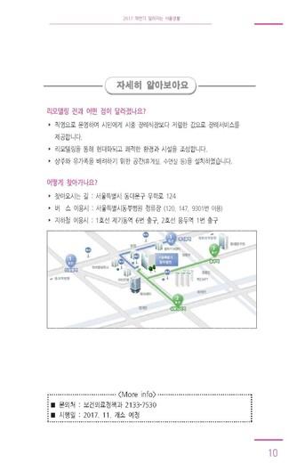 [2017년] 하반기 달라지는 서울생활 - 섬네일 15page