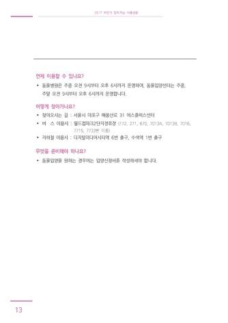 [2017년] 하반기 달라지는 서울생활 - 섬네일 18page
