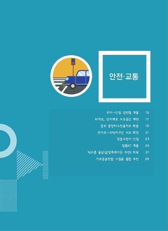[2017년] 하반기 달라지는 서울생활 - 섬네일 19page