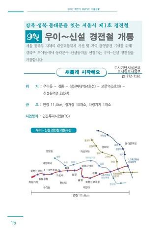 [2017년] 하반기 달라지는 서울생활 - 섬네일 20page