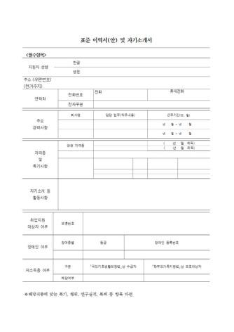 표준 이력서(안) 및 자기소개서 - 섬네일 1page