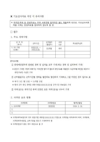 표준 이력서(안) 및 자기소개서 - 섬네일 2page