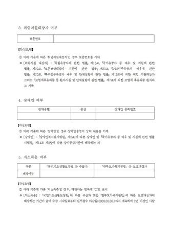 표준 이력서(안) 및 자기소개서 - 섬네일 3page