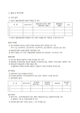 표준 이력서(안) 및 자기소개서 - 섬네일 4page