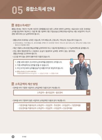 [2018년] 신규사업자가 알아두면 유익한 세금정보(하반기) - 섬네일 6page