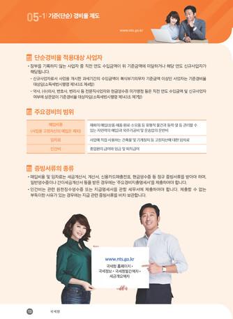 [2018년] 신규사업자가 알아두면 유익한 세금정보(하반기) - 섬네일 8page
