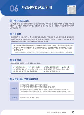 [2018년] 신규사업자가 알아두면 유익한 세금정보(하반기) - 섬네일 9page