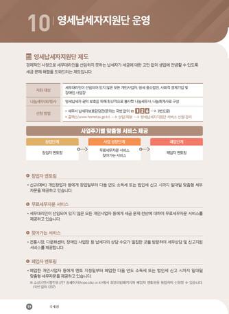 [2018년] 신규사업자가 알아두면 유익한 세금정보(하반기) - 섬네일 13page