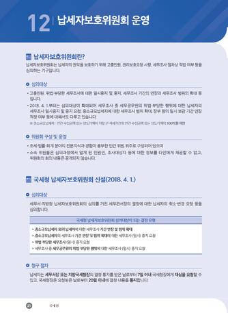 [2018년] 신규사업자가 알아두면 유익한 세금정보(하반기) - 섬네일 15page