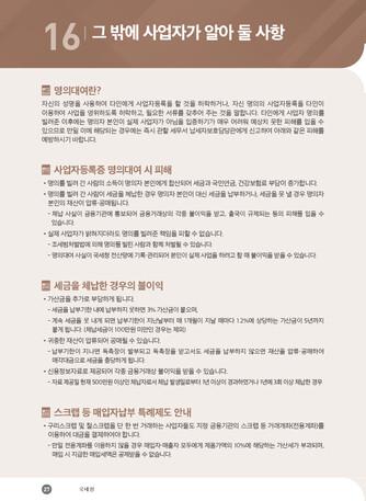 [2018년] 신규사업자가 알아두면 유익한 세금정보(하반기) - 섬네일 20page
