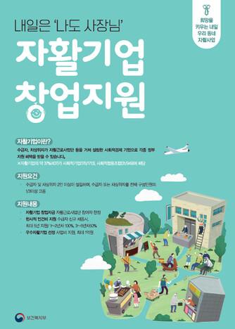 자활기업 창업지원 리플릿 - 섬네일 1page