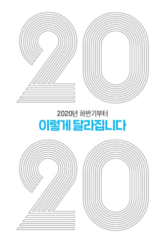 [2020년] 하반기 이렇게 달라집니다 - 섬네일 1page