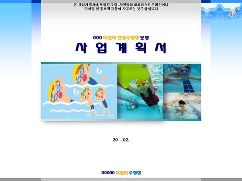 어린이 수영장 사업계획서(투자자금 조달용) - 섬네일 1page