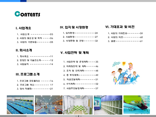 어린이 수영장 사업계획서(투자자금 조달용) - 섬네일 2page